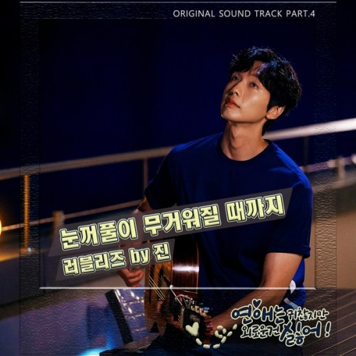 JIN (Lovelyz) - until the eyelids become heavy (Lonely Enough to Love OST Part.4) MP3