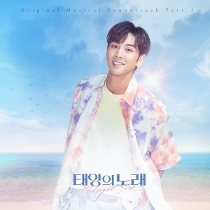 BAEKHO, NU'EST, Kei - Good-Bye Days(Midnight Sun OST Part. 3).mp3