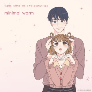 CHANYEOL (EXO) - minimal warm (취향저격 그녀 X 찬열 (CHANYEOL)).mp3