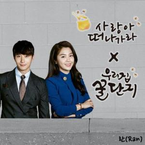Ran - Love or Leave (OST Sweet Home, Sweet Honey Part.7).mp3