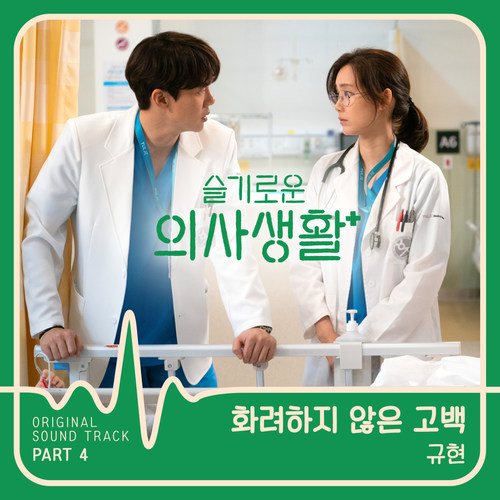 KYUHYUN - Confession Is Not Flashy (Hospital Playlist OST Part. 4) MP3