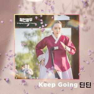 DinDin - Keep Going (Mr. Queen OST Part.5) MP3