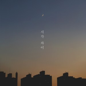 Rubatov - 계절의 끝 (Vocal Heo Won Nyeong).mp3