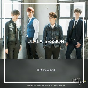 Ulala Session - 들려 (Listen) (OST Blow Breeze).mp3