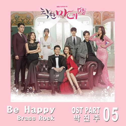 Park Jin Joo - Be Happy (Brass Rock Ver.) MP3