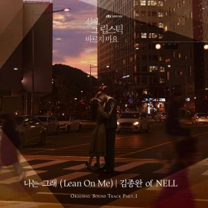 Kim Jong Wan (NELL) - Lean On Me (She Would Never Know OST Part.1) MP3