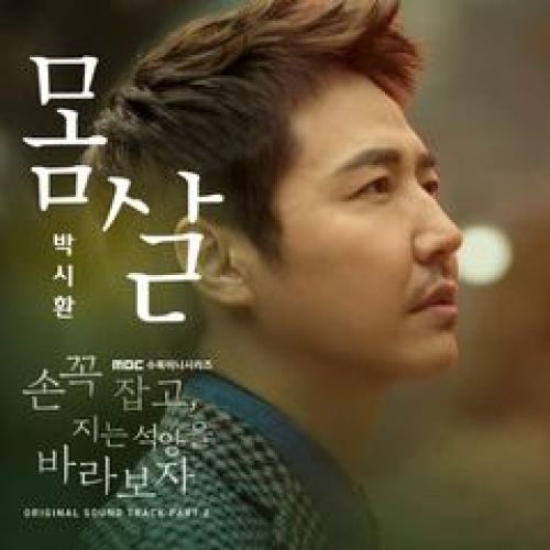 Park Si Hwan - Sick (OST Let's Hold Hands Tightly) MP3