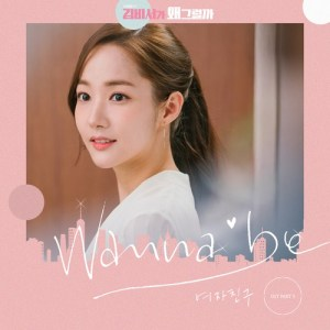GFRIEND - Wanna Be (OST What's Wrong With Secretary Kim) MP3