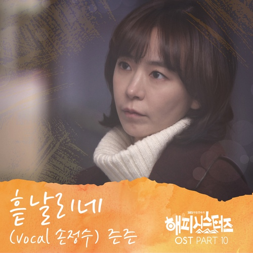 Zeun J - 흩날리네 (Fading Love) (Vocal. Song Jung Soo) MP3