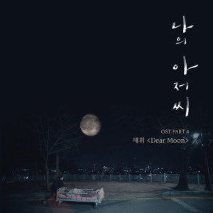 JeHwii - Dear Moon (OST My Mister Part.4).mp3
