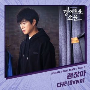 Dvwn - 괜찮아 (The Uncanny Counter OST Part.3) MP3