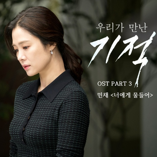 Min Chae - Falling Into You (OST The Miracle We Me MP3