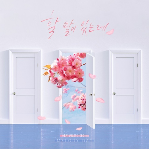 Ye Eun (Melody Day) - 할말이 있는데 (OST Doll`s House) MP3