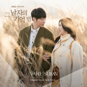 SURAN (수란) - Two People (두사람) (Find Me in Your Memory OST Part 4).mp3