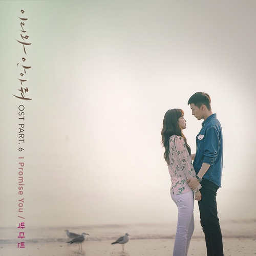 Park Da Bin - I Promise You (OST Come and Hug Me) MP3