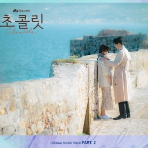 CAR, THE GARDEN - (나무) Tree (Chocolate OST Part.2).mp3