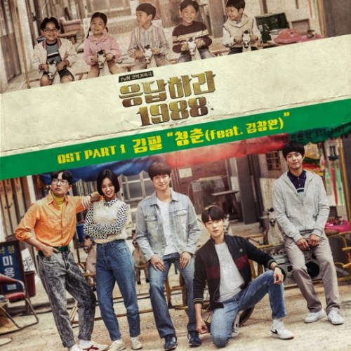 Kim Feel - Youth (feat. Kim Chang Wan) (OST Reply 1988 Pt.1) MP3