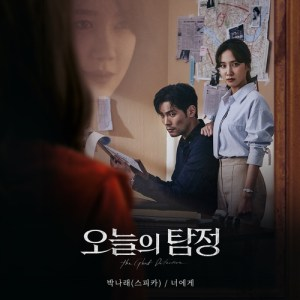 Park Narae - To You (OST The Ghost Detective).mp3