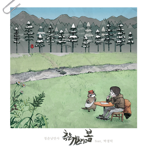 Green Spring Romance - 추운 겨울가고 봄 (Winter Unfreezes To Spring) (feat. Park Kyung Deok) MP3