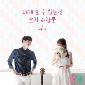 AcouSweet - I Can Only Give You Love (OST Good Person Part.12).mp3