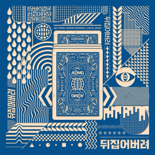 Jay Park, Simon Dominic, LOCO, GRAY - Upside Down MP3