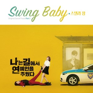 Stella Jang - Swing Baby (OST I Picked Up a Star on the Road Part.1).mp3