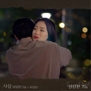 U Sung Eun - 사실 (I, actually) (The Sweet Blood OST).mp3