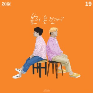 ZOIN - 원더랜드 (One The Island) (Acoustic Ver.).mp3