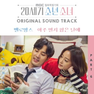 MeloMance - Not too Distance Day MP3