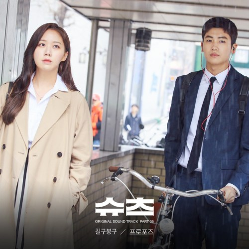 GB9 – Suits OST Part.6 MP3