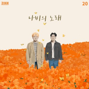 ZOIN - 나비의 노래 (Butterfly Song).mp3