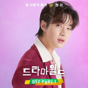 HENRY - 왜 이렇게 좋아 (Too Good to Be True) (Feat. Ha Ji Won) (OST Drama World Part.1).mp3