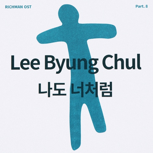 Lee Byung Chul - I'm Also Like You (OST Rich Man P MP3