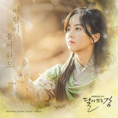 Ahn Ye Eun - 바람이 불어와도 (River Where the Moon Rises OST Part.3) MP3