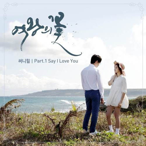Sunny Hill - Say I Love You (OST Flower of the Queen Part.1) MP3