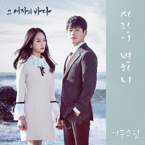 AcouSweet - Love Changes (OST Sea of the Woman Part.4).mp3