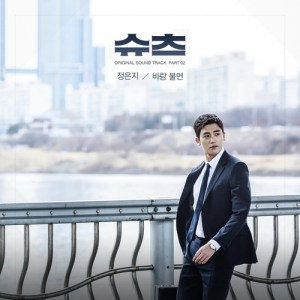 Jung Eun Ji (A Pink) - 바람 불면 (Stay With Me) (OST Suits Part.2).mp3