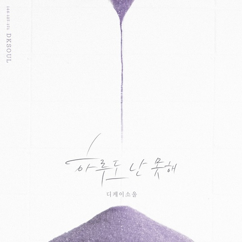 DKSOUL - 하루도 난 못해 (I Can't Do It For a Day) MP3