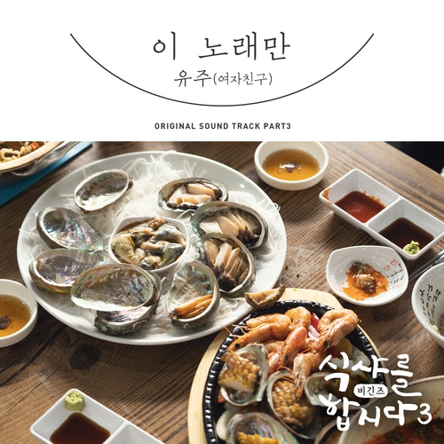 Yuju (GFRIEND) - Just This Song (OST Let's Eat 3 P MP3