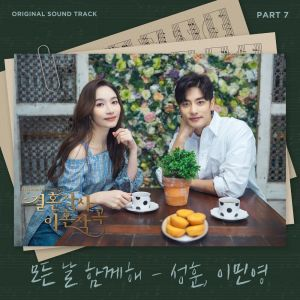 Sung Hoon, Lee Min Young - 모든 날 함께해 (Love (ft. Marriage and Divorce) OST Part.7).mp3