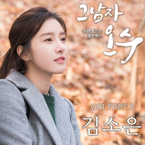 Kim So Eun - Love, Love MP3