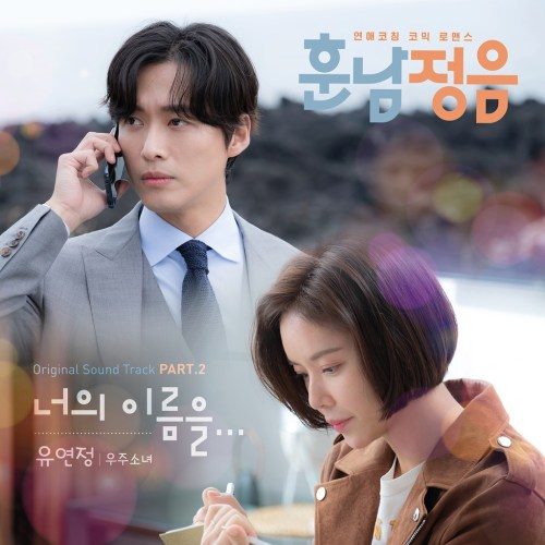 Yoo Yeon Jung (Cosmic Girls) – The Undateables OST Part.2 MP3