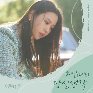 LABOUM - Think of You (Youth of May OST Part.4).mp3