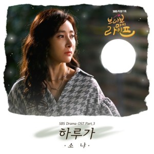 Sonya - 하루가 (The Day) (OST Bravo My Life).mp3