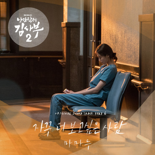 Mamamoo - I Miss You (Dr. Romantic 2 OST Part. 6) MP3