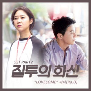 Ra.D - Lovesome (OST Jealousy Incarnate Part.2).mp3