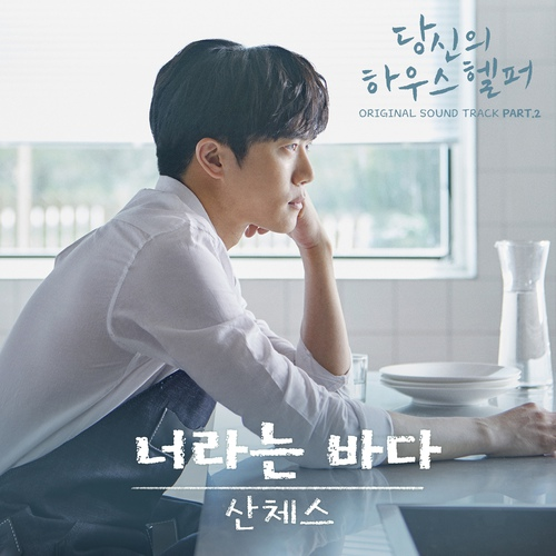Sanchez - You Are the Sea (OST Your House Helper P MP3