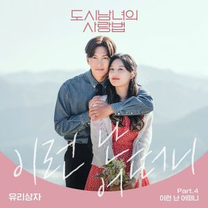 Yurisangja - 이런 난 어떠니 (Lovestruck in the City OST Part.4).mp3