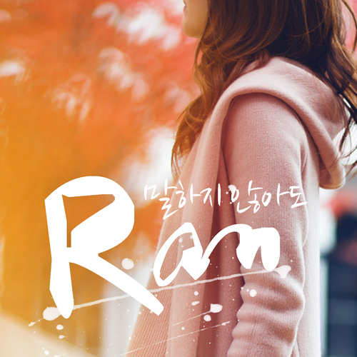 Ran - 말하지 않아도 (Even If You Don`t Say) MP3