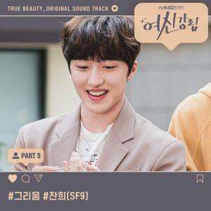 Chani (SF9) - Starlight (True Beauty OST Part.5).mp3